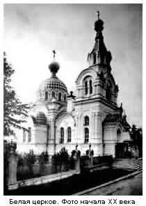 Белая церковь, фото начала XX века
