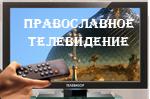 Православное телевидение