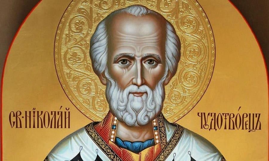 Святитель Николай Чудотворец, архиепископ Мир Ликийских (†342)