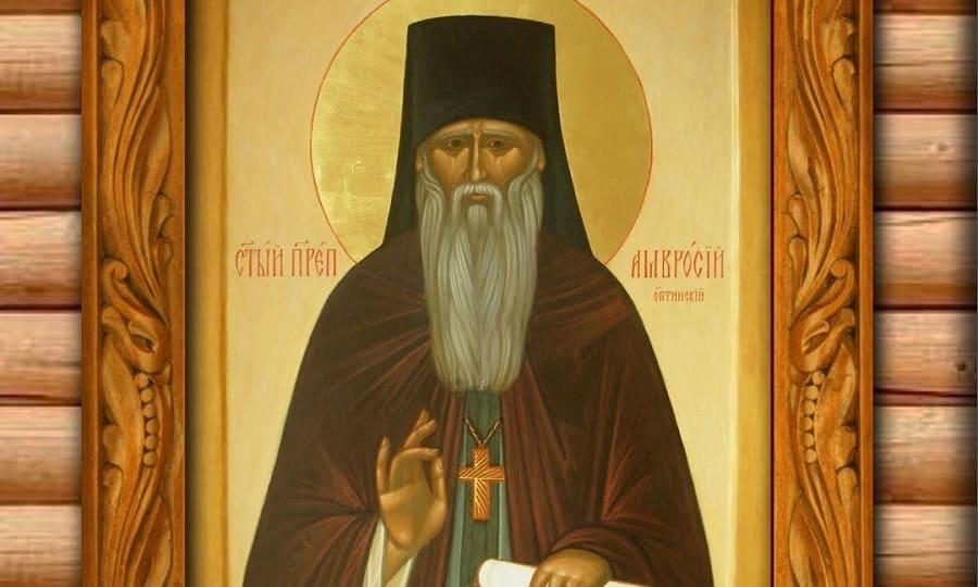 Преподобный Амвросий Оптинский (†1891)