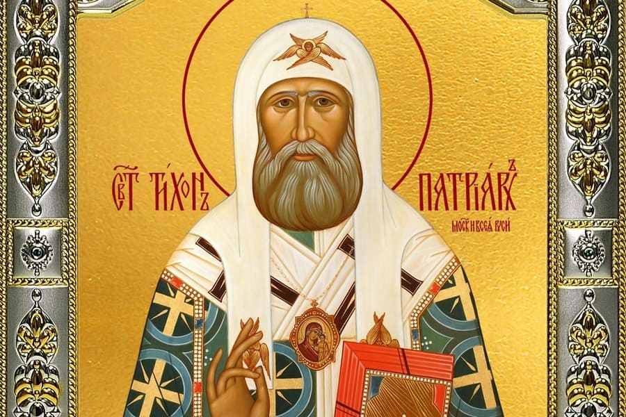 Святитель Тихон, патриарх Московский и всея Руси (†1925)