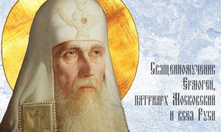 Священномученик Ермоген, патриарх Московский и всея России чудотворец (†1612)