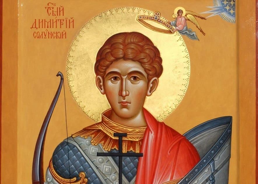 Великомученик Димитрий Солунский (†ок.306)