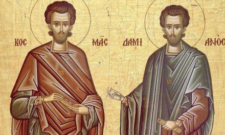 Святые бессребреники Косма и Дамиан Асийские (†IIIв.)