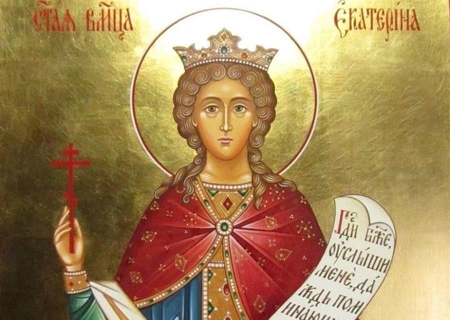 Святая великомученица Екатерина (†312)