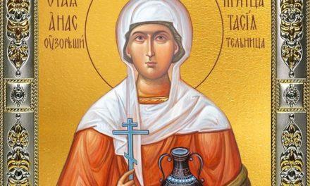 Святая великомученица Анастасия Узорешительница (†ок.304)