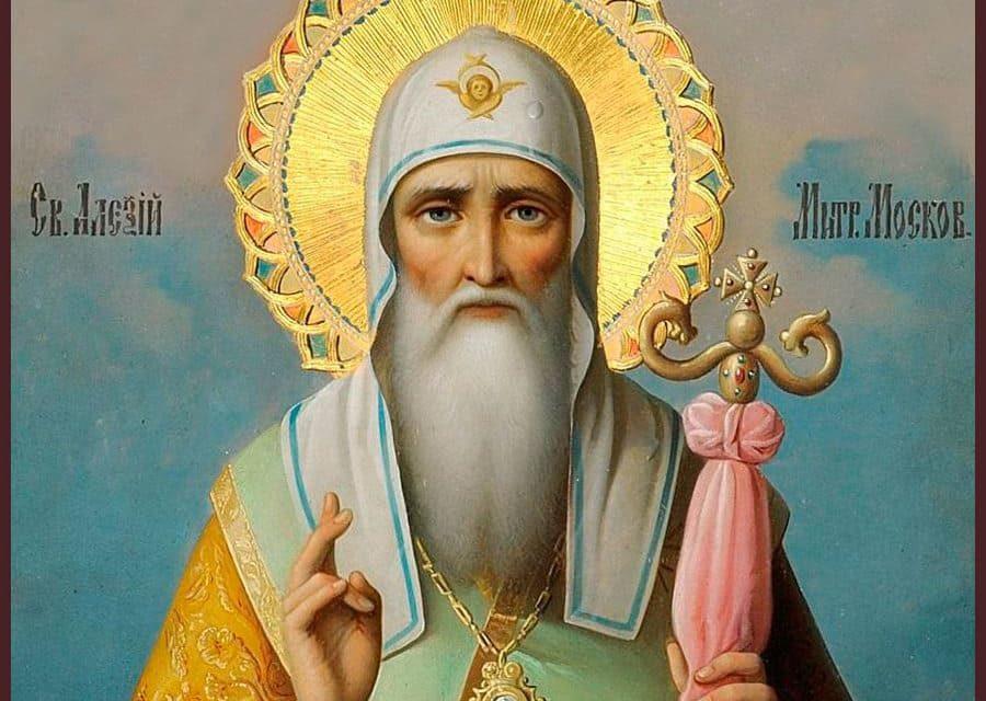 Святитель Алексий, митрополит Московский и всея России, чудотворец (†1378)