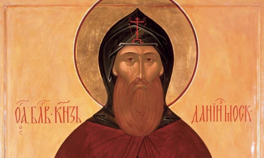 Святой благоверный князь Даниил Московский (†1303)
