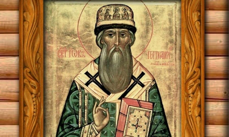 Святитель Иов, Патриарх Московский и всея Руси (†1607)