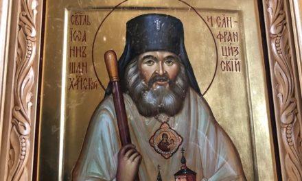 Святитель Иоанн (Максимович), архиепископ Шанхайский и Сан-Францисский, чудотворец (†1966)
