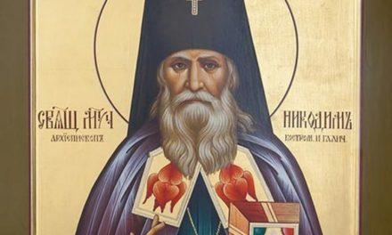 Священномученик Никодим, архиепископ Костромской и Галичский (†1938)