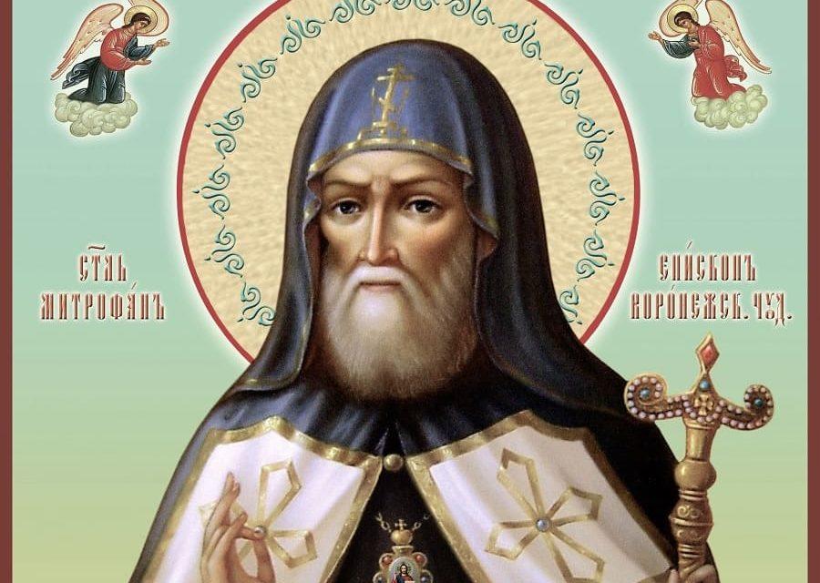 Святитель Митрофан Воронежский (†1703)