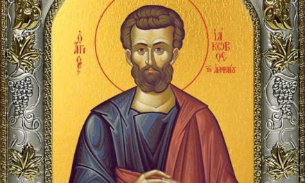 Апостол Иаков Алфеев (†60)