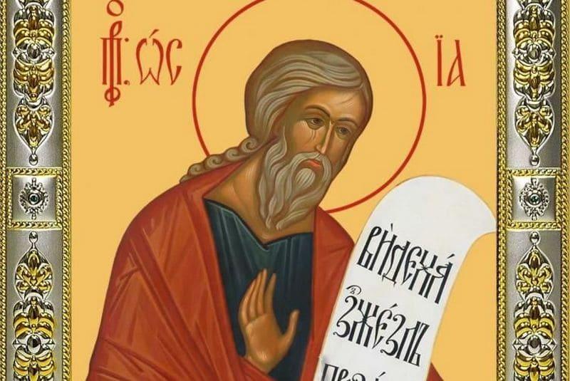 Пророк Осия (†820 до Р.Х.)