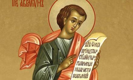 Пророк Аввакум (VIIв. до Р.Х.)