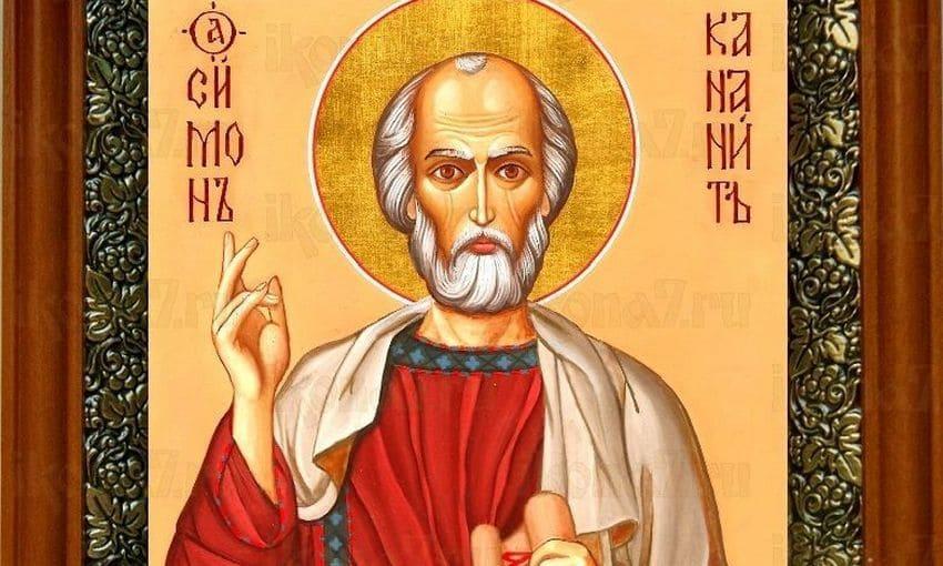 Святой Апостол Симон Кананит