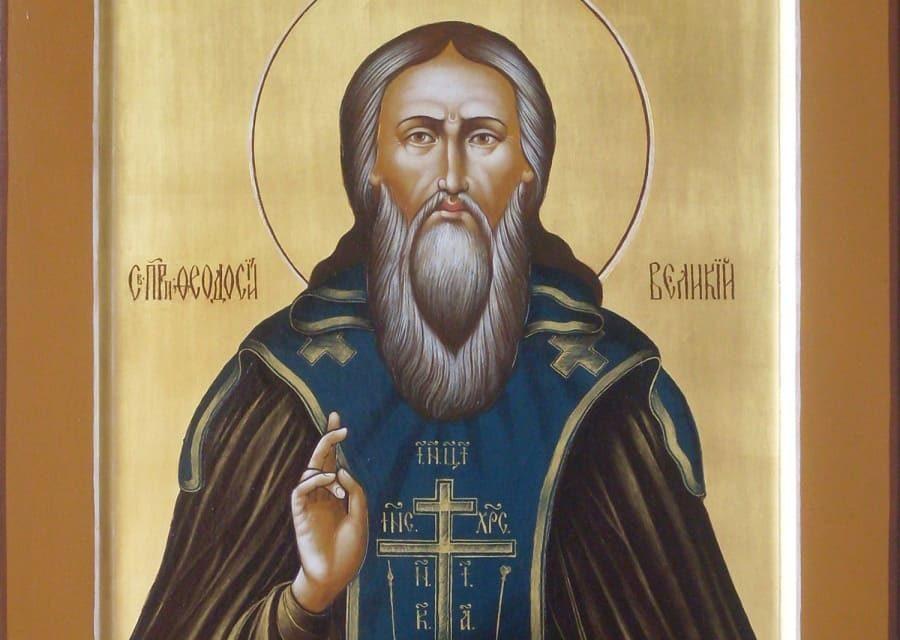 Преподобный Феодосий Великий (†529)