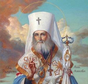 Святитель Филарет митрополит Московский и Коломенский