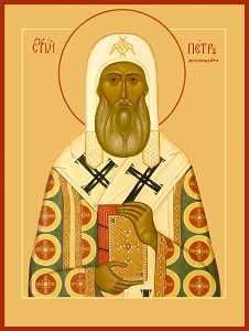 Святитель Петр, митрополит Московский, всея Руси чудотворец