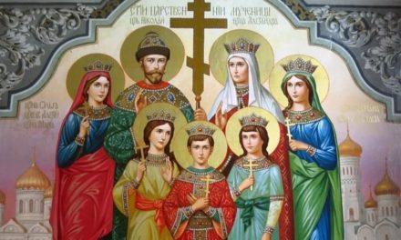 Святые Царственные Страстотерпцы (†1918)
