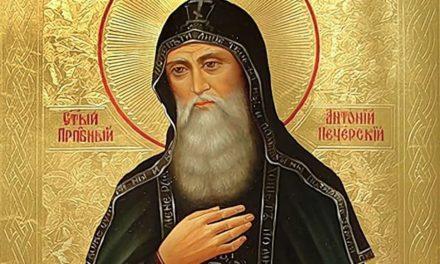 Преподобный Антоний Печерский (†1073)