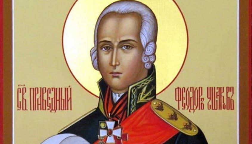 Святой праведный воин Феодор Ушаков (†1817)