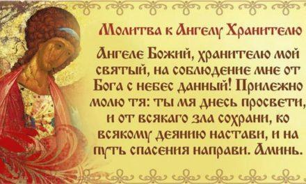 Кто такой Ангел Хранитель и что нам дает обращенная к нему молитва?