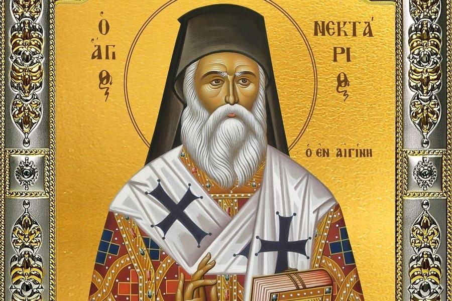 Святитель Нектарий, митрополит Пентапольский, Эгинский чудотворец (†1920)